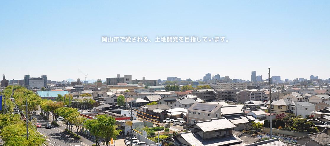 岡山市で愛される、土地開発を目指しています。